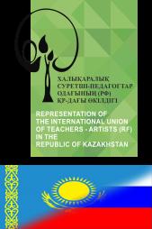Союз педагогов-художников